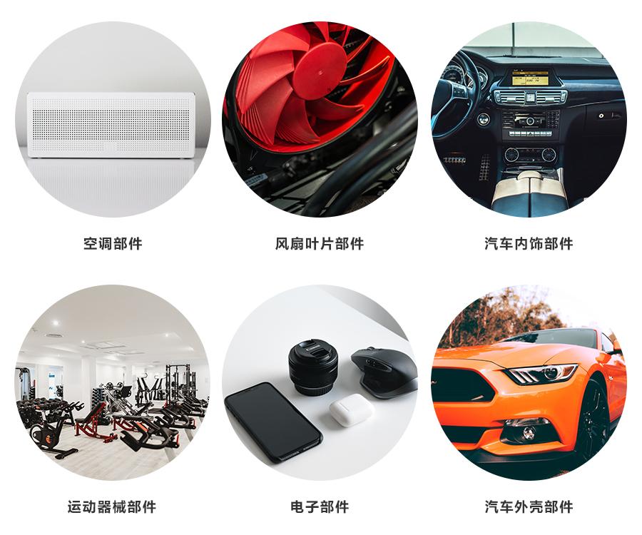 青岛中新华美玻纤增强ABS产品应用