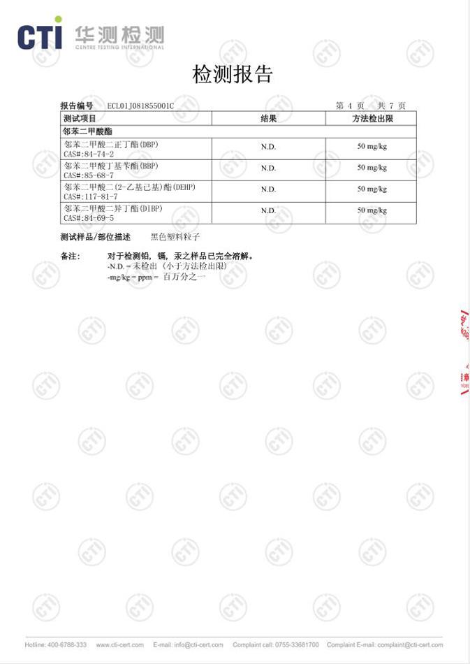 阻燃pp 黑色 检测报告 04