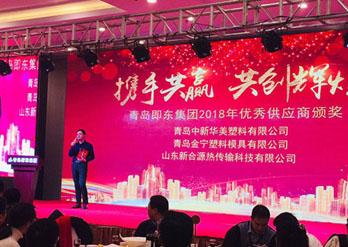青岛即东集团与青岛中新华美塑料有限公司携手共赢、共创辉煌