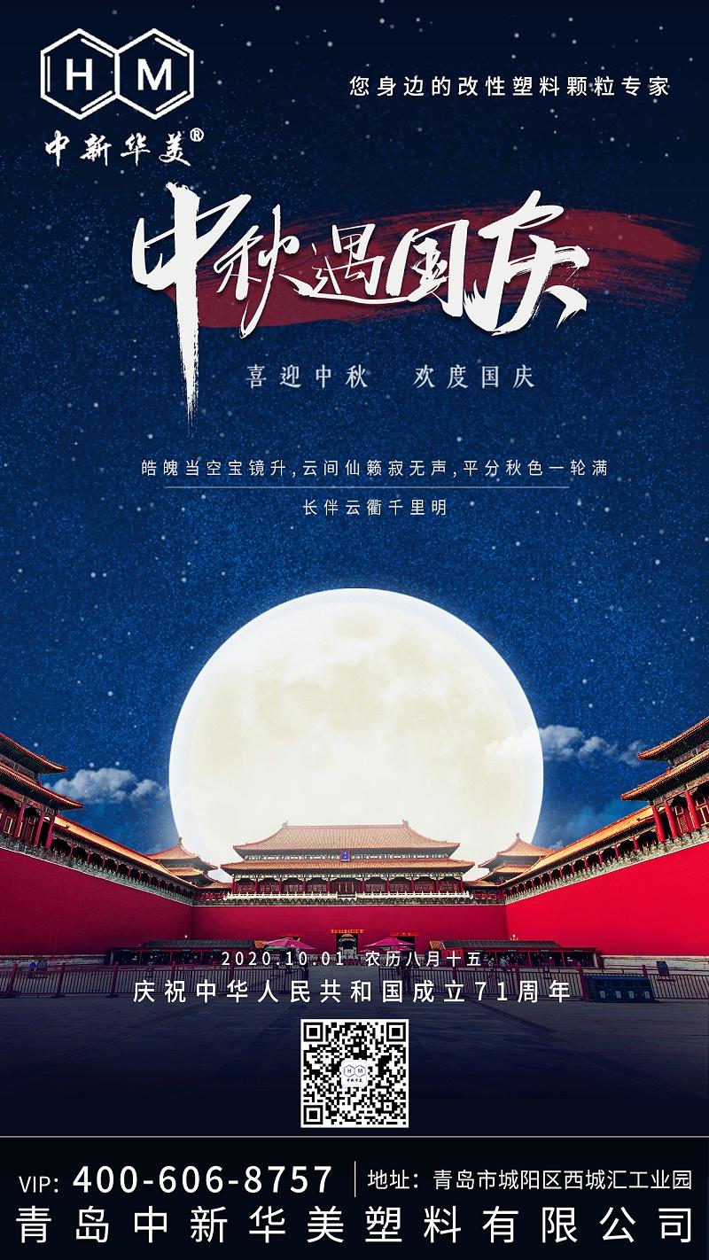 国庆节中秋节快乐--中新华美改性塑料