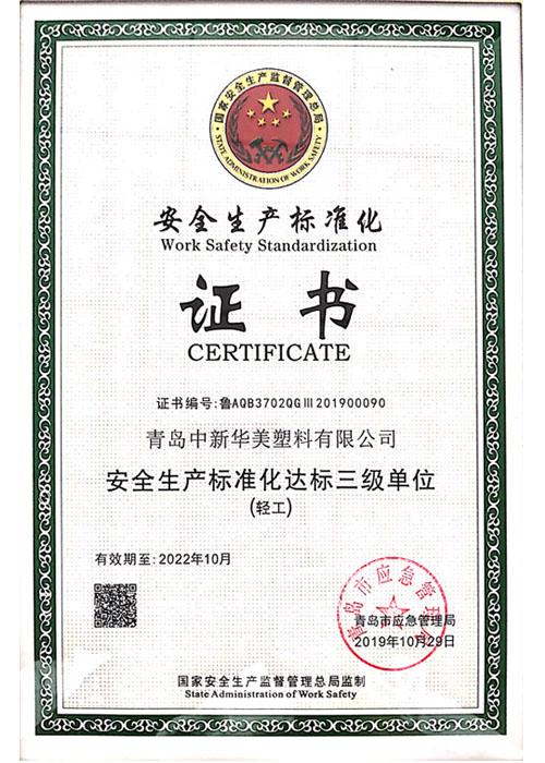 安全生产标准化三级单位