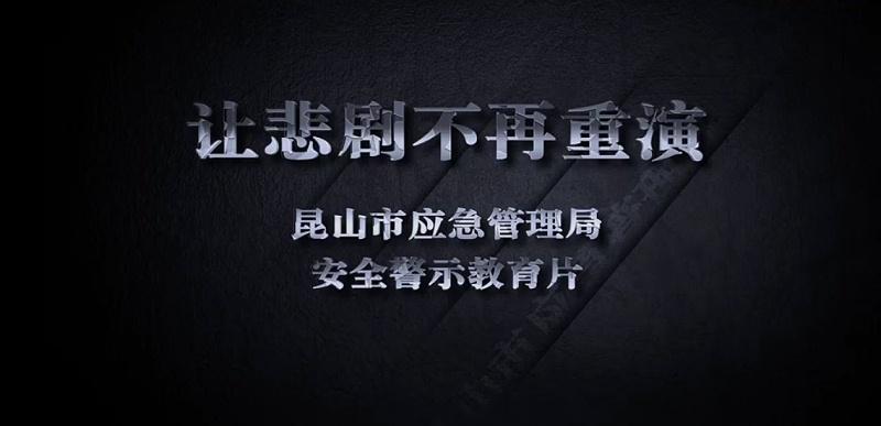 安全生产警示教育片--中新华美改性塑料