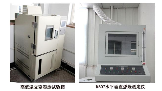 高低温交变湿热试验箱和M607水平垂直燃烧测定仪
