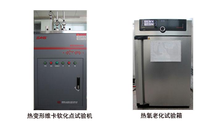热变形维卡软化点试验机和热氧老化试验箱 大