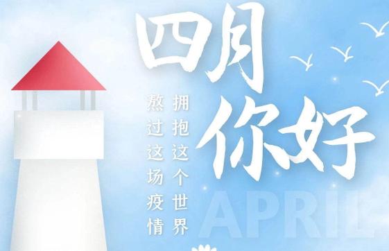 中新华美改性塑料:四月你好,愿所有花开不负等待