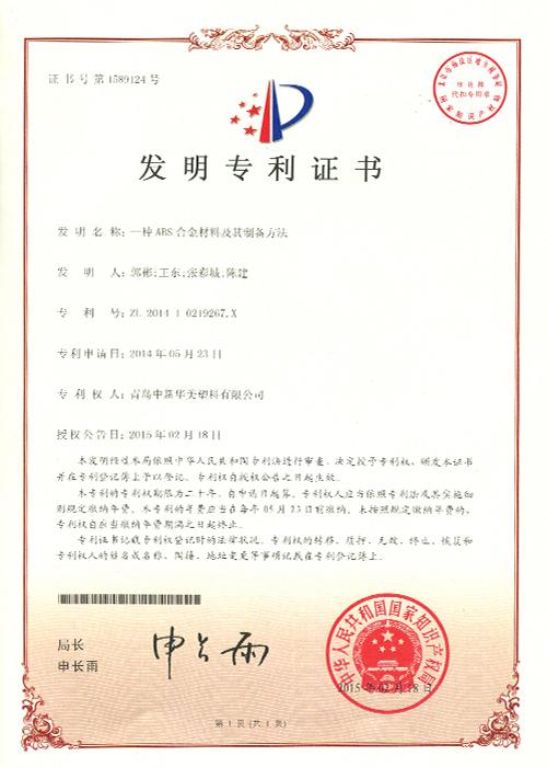 4-一种ABS合金材料及其制备方法-专利证书