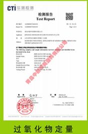 熔喷PP A20311P4 M1500 过氧化物残留测试报告
