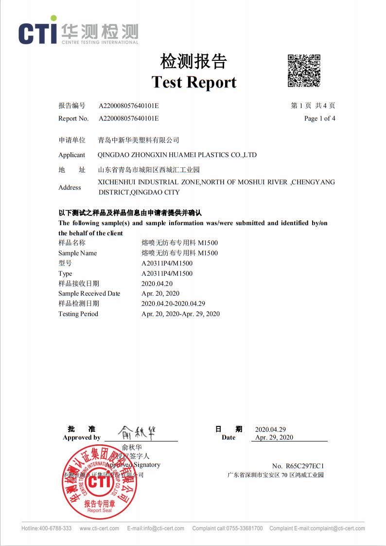 熔喷无纺布专用料M1500 过氧化物残留测试报告