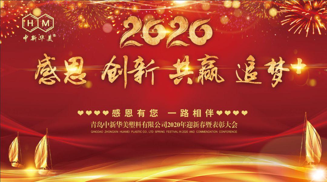 2020年青岛中新华美塑料有限公司春节联欢晚会:感恩 创新 共赢 追梦+