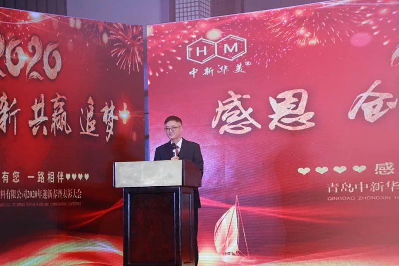 2020年青岛中新华美塑料有限公司春节联欢晚会