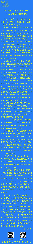 湖北省委书记应勇| 省长王晓东感谢山东省委省政府