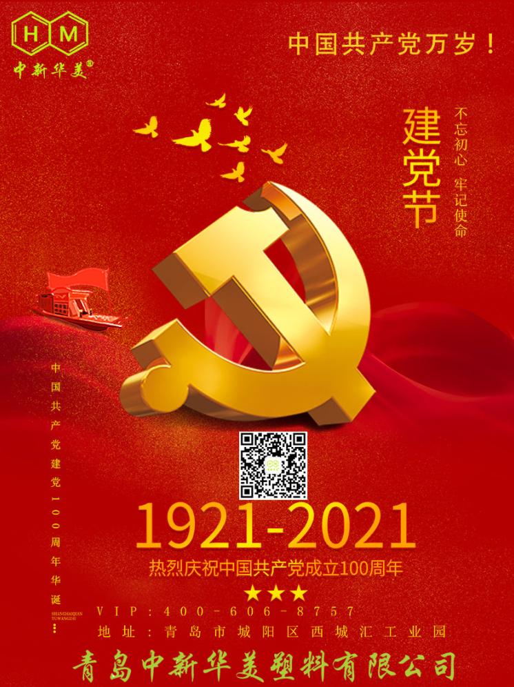热烈庆祝中国共产党成立100周年!--中新华美改性塑料