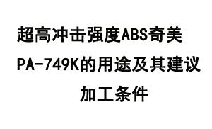 超高冲击强度ABS奇美PA-749K的用途及其建议加工条件