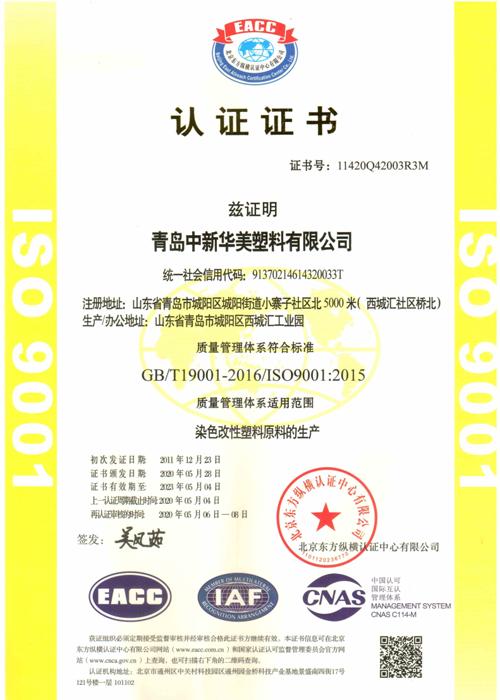 ISO9001:2015 质量管理体系认证