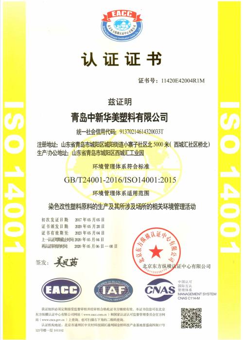 GB/T24001-2016/ ISO14001:2015环境管理体系