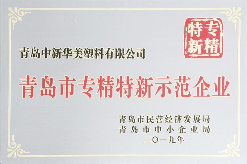 青岛市专精特新示范企业
