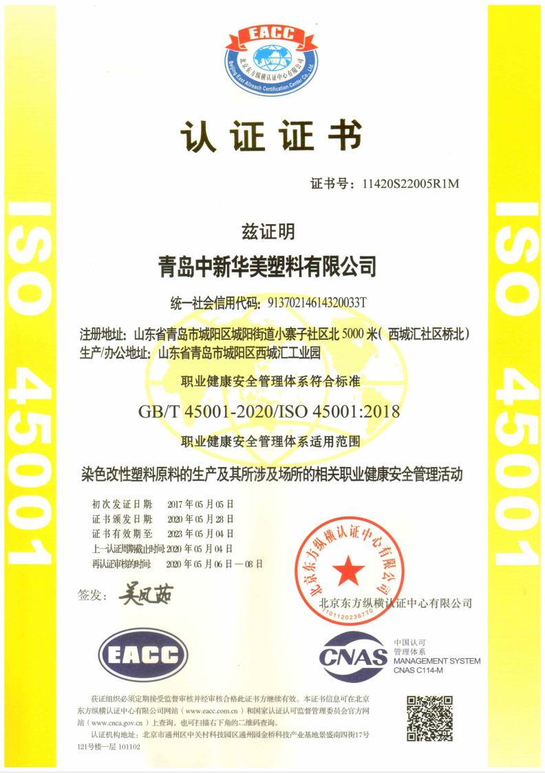 ISO15001 2018职业健康安全管理体系