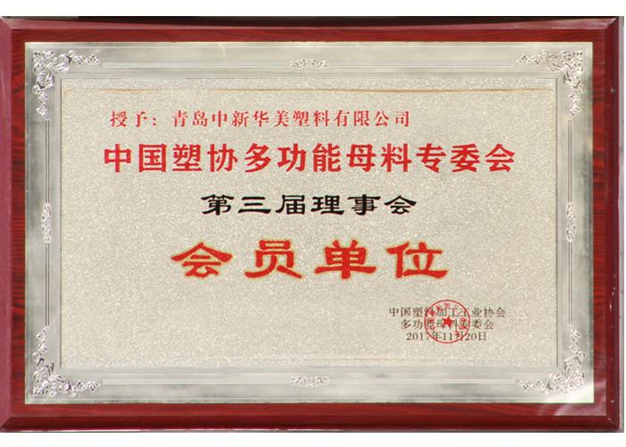 中国塑协多功能母料专委会第三届理事会会员单位