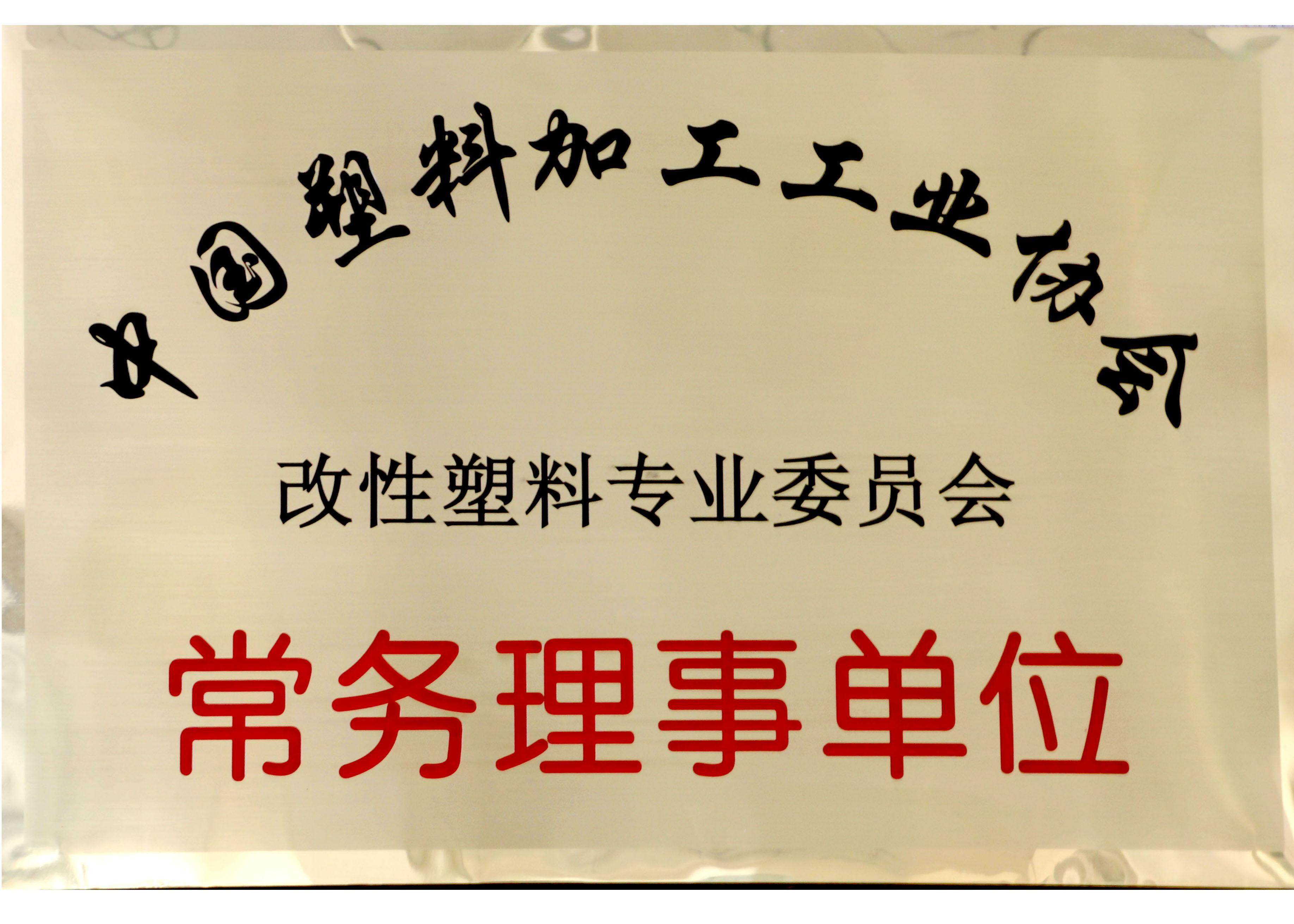中国塑料加工工业协会 改性塑料专业委员会 常务理事单位