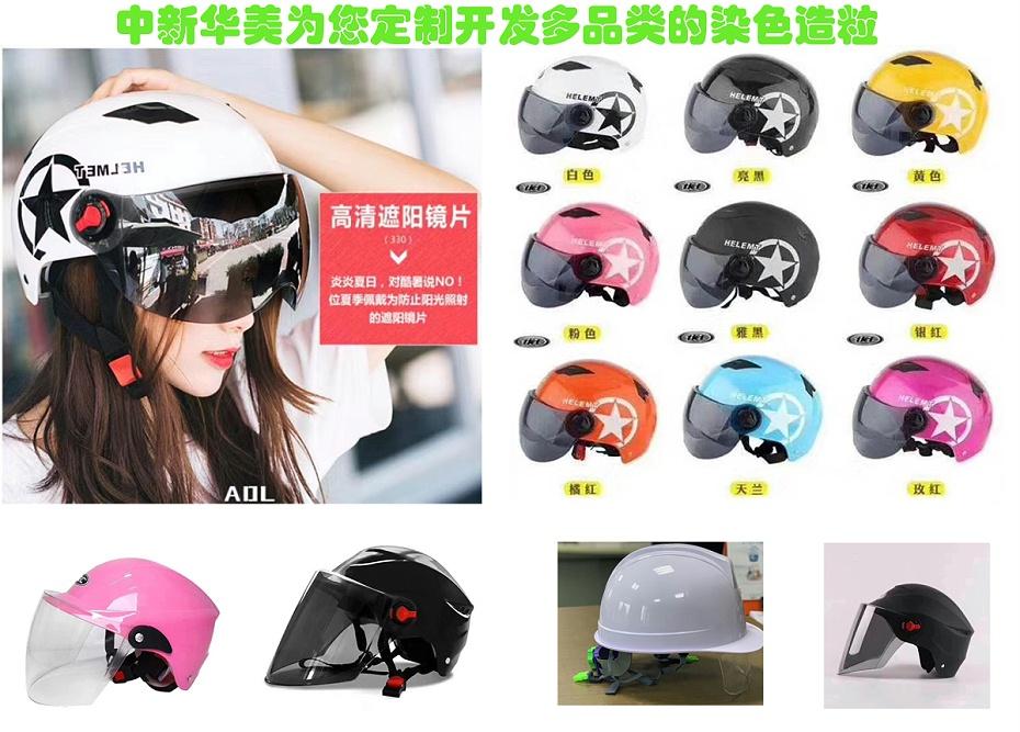 多性能多品类头盔专用料