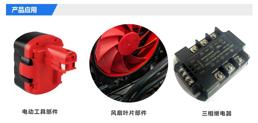 玻纤增强阻燃PBT产品应用