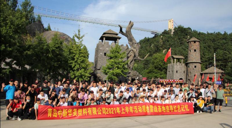 青岛中新华美员工参观地雷战基地追寻红色记忆,不忘初心,砥砺前行!