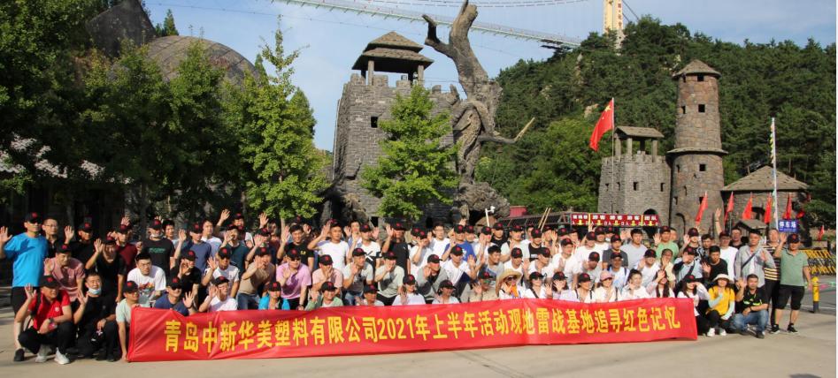 青岛中新华美庆祝中国共产党成立100周年红色之旅活动圆满举办!