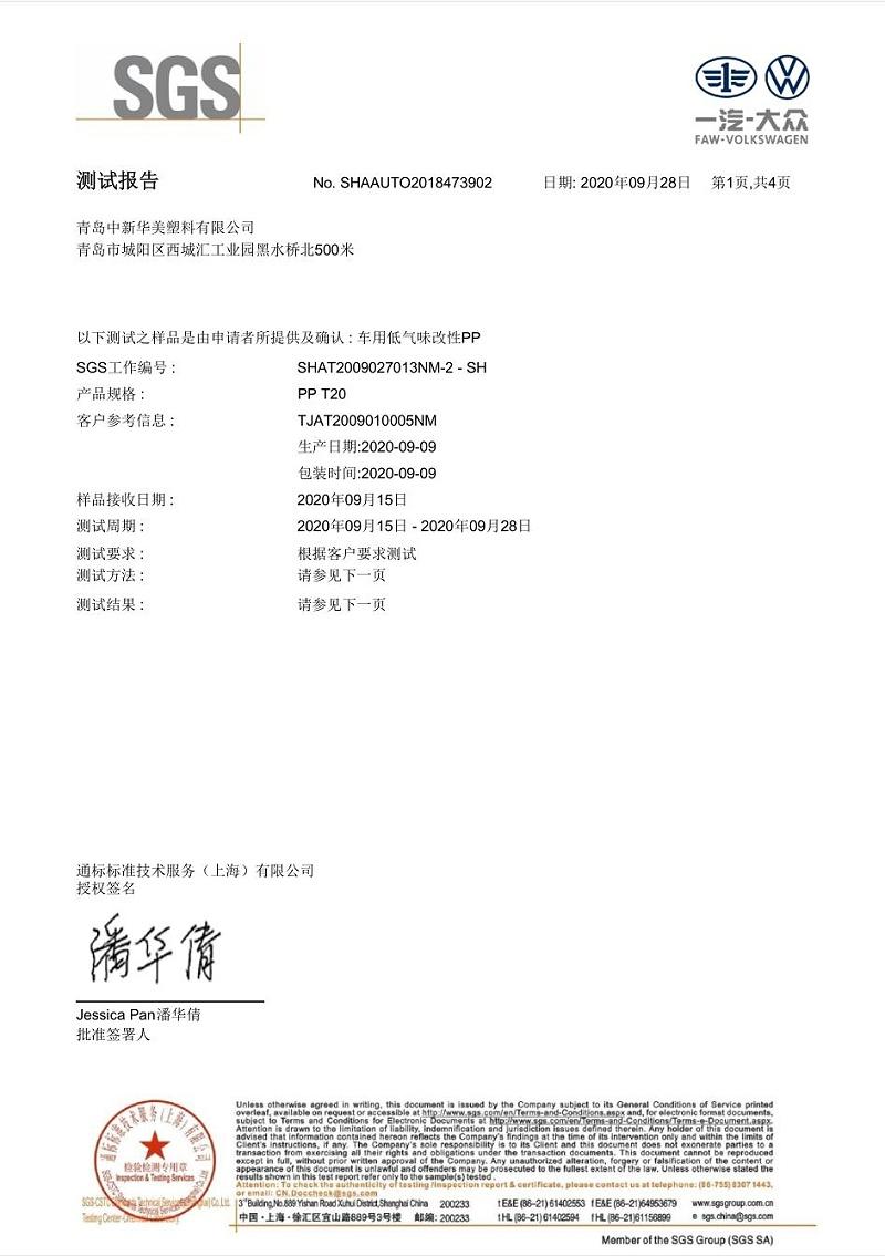 低VOC汽车内饰专用改性PP测试报告01