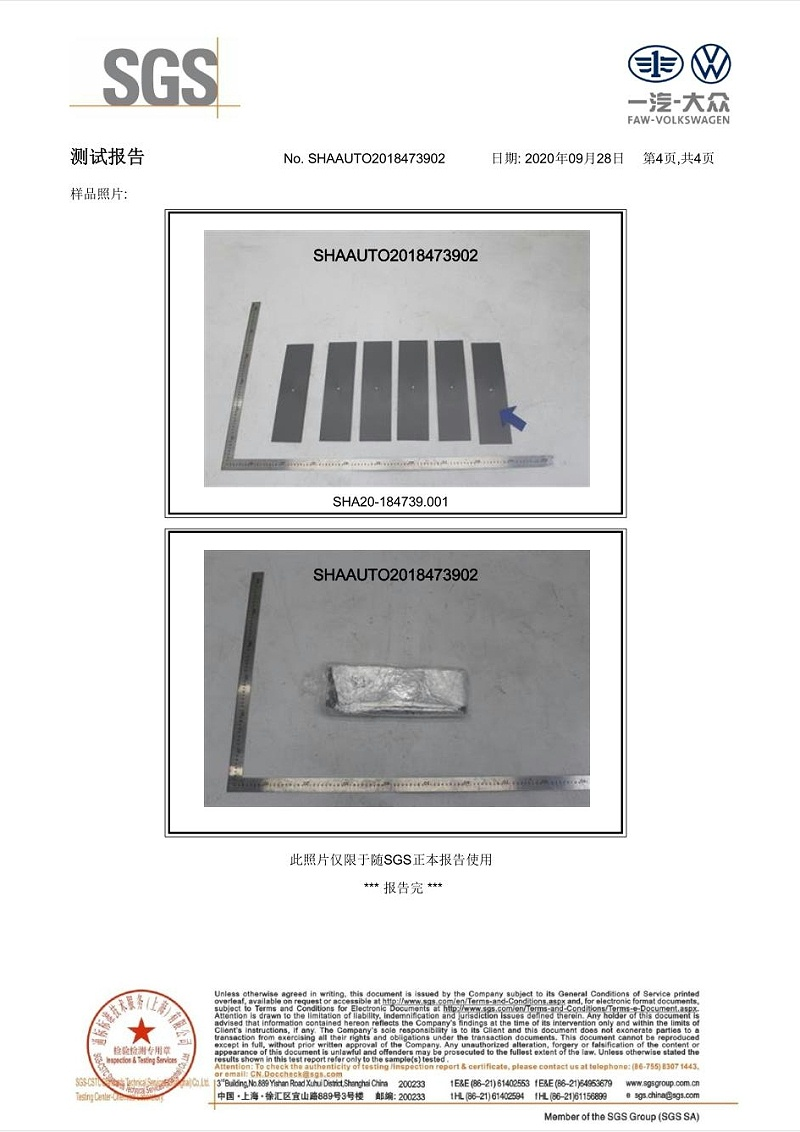 低VOC汽车内饰专用改性PP测试报告04