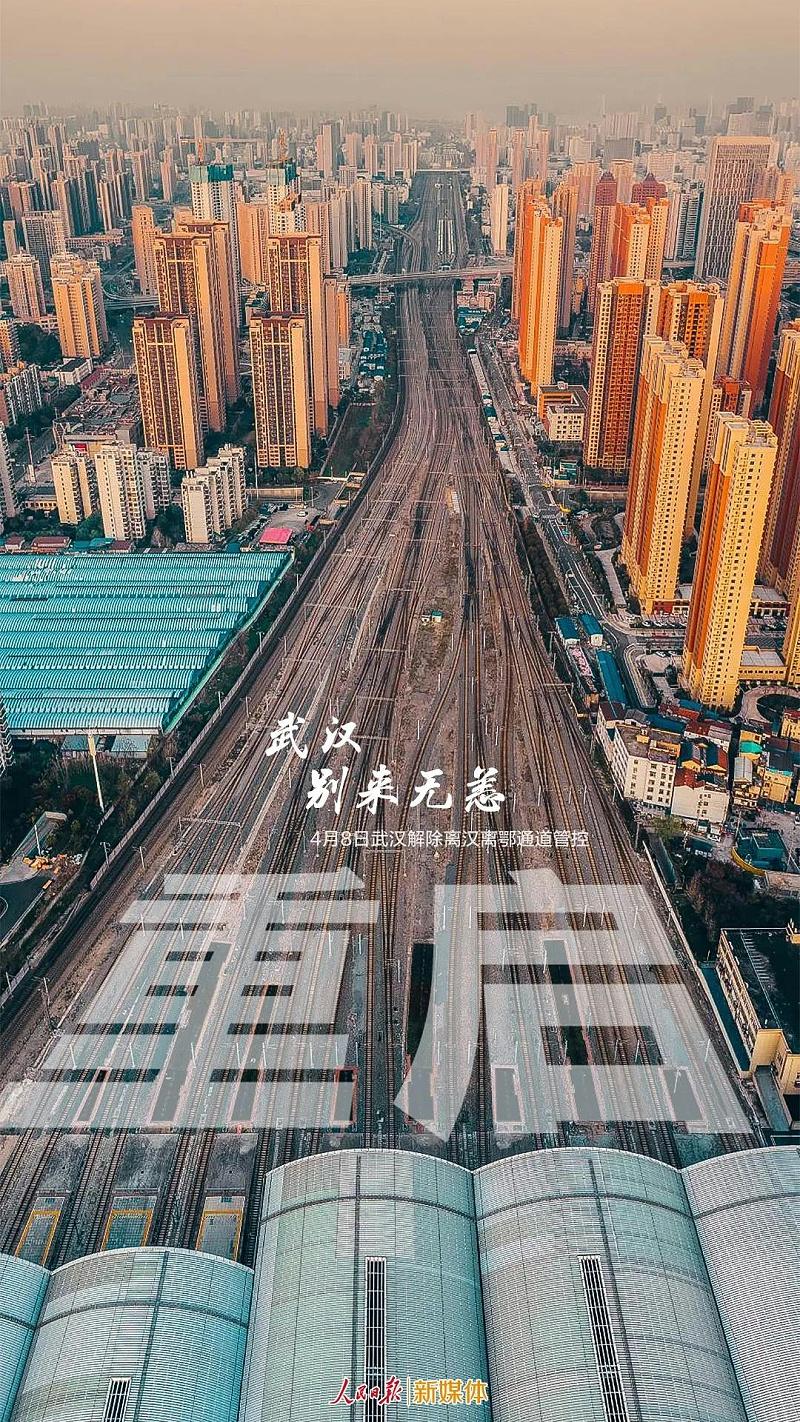 武汉解封--加油武汉,加油中国