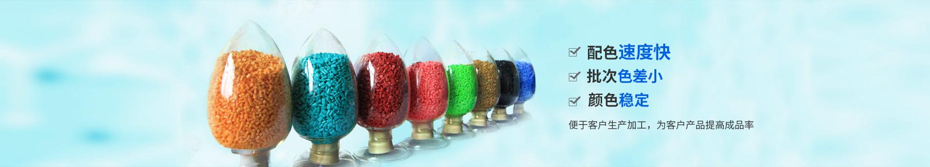 染色塑料颗粒
