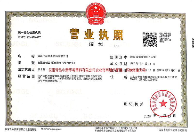 营业执照 (三证合一)