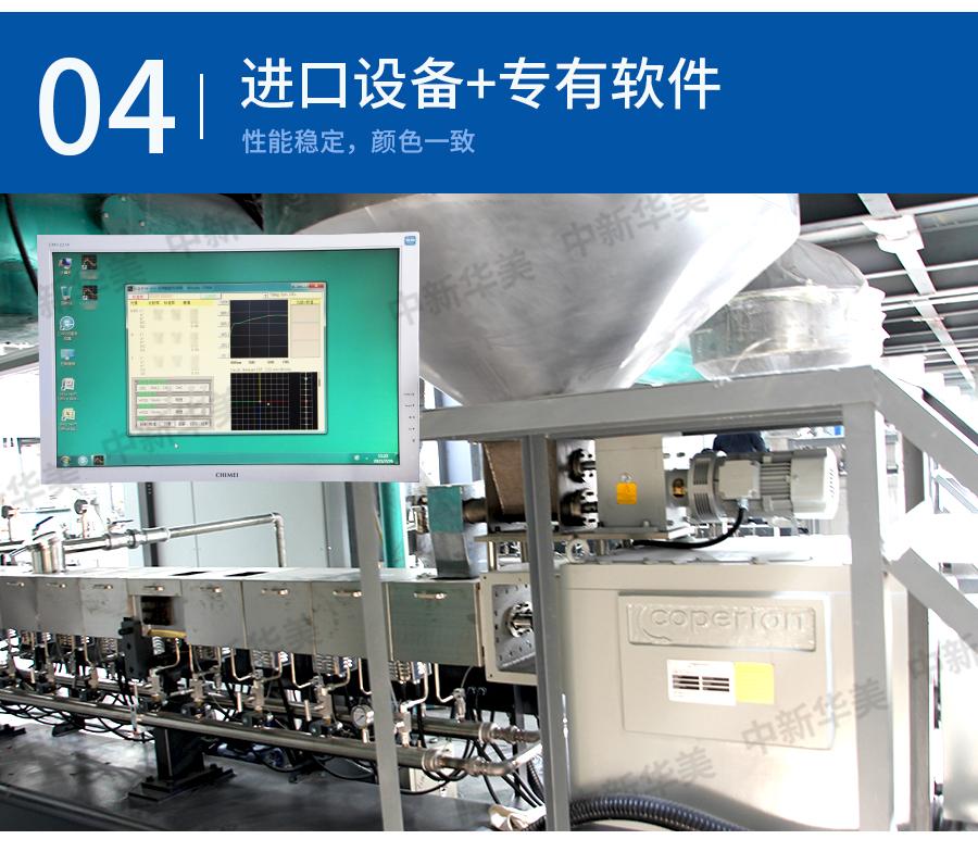 3.0级低气味改性pp详情页_12