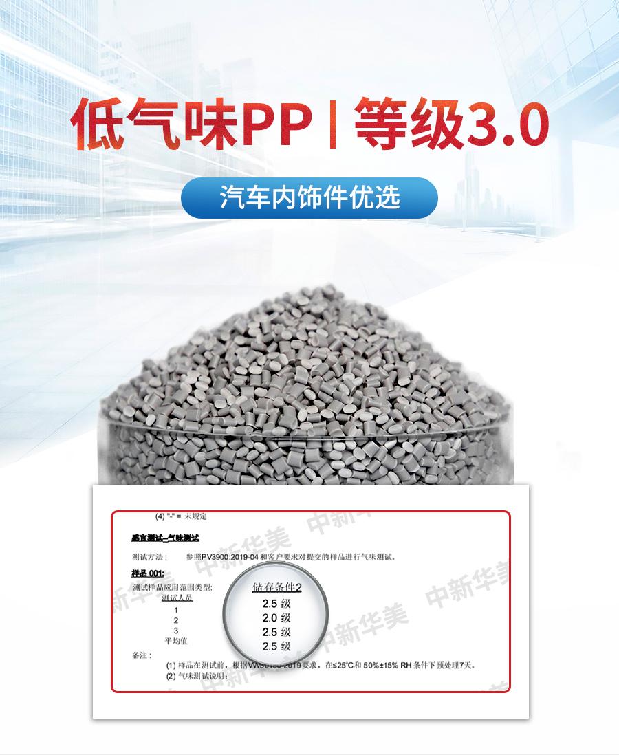 3.0级低气味改性pp详情页_01