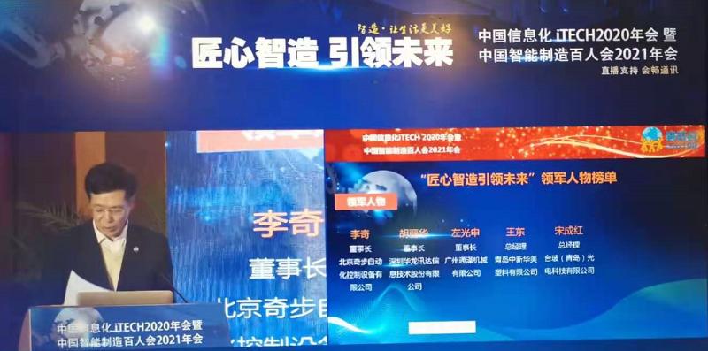 青岛中新华美塑料有限公司总经理个人荣获2020年智造百强榜领军人物