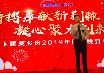 青岛中新华美塑料有限公司被评为顺威股份2018年度优秀供应商