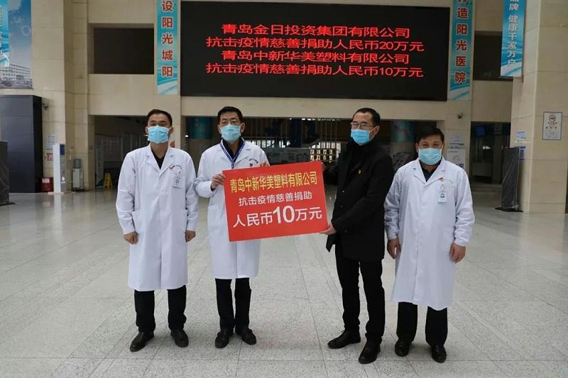 青岛中新华美塑料有限公司抗击疫情慈善捐助10万元