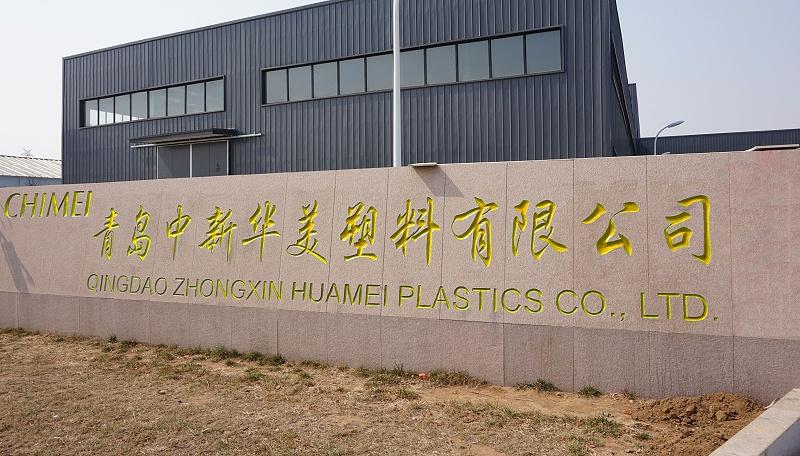 PP改性厂家--青岛中新华美塑料有限公司
