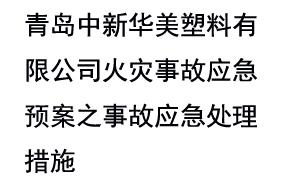青岛中新华美塑料有限公司火灾事故应急预案之事故应急处理措施
