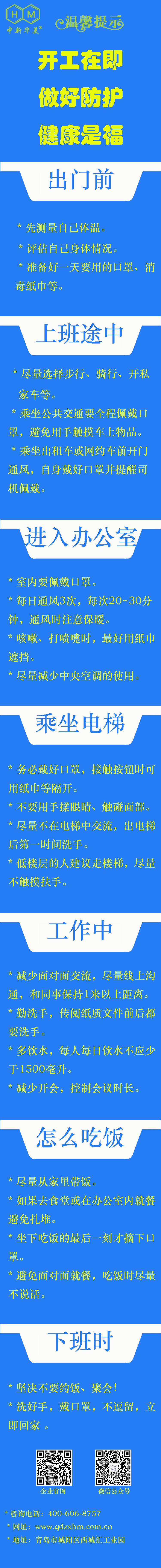 中新华美改性塑料温馨提示:开工在即,做好防护,健康是福