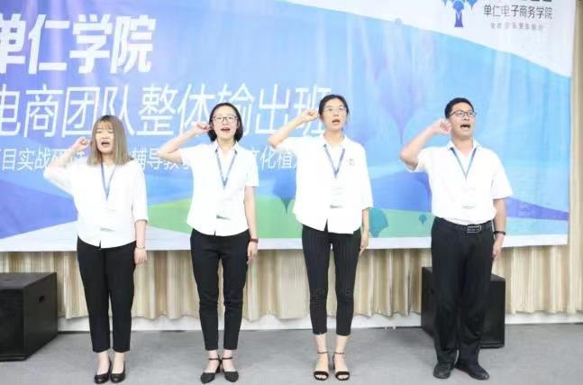 青岛中新华美参加单仁电子商务学院