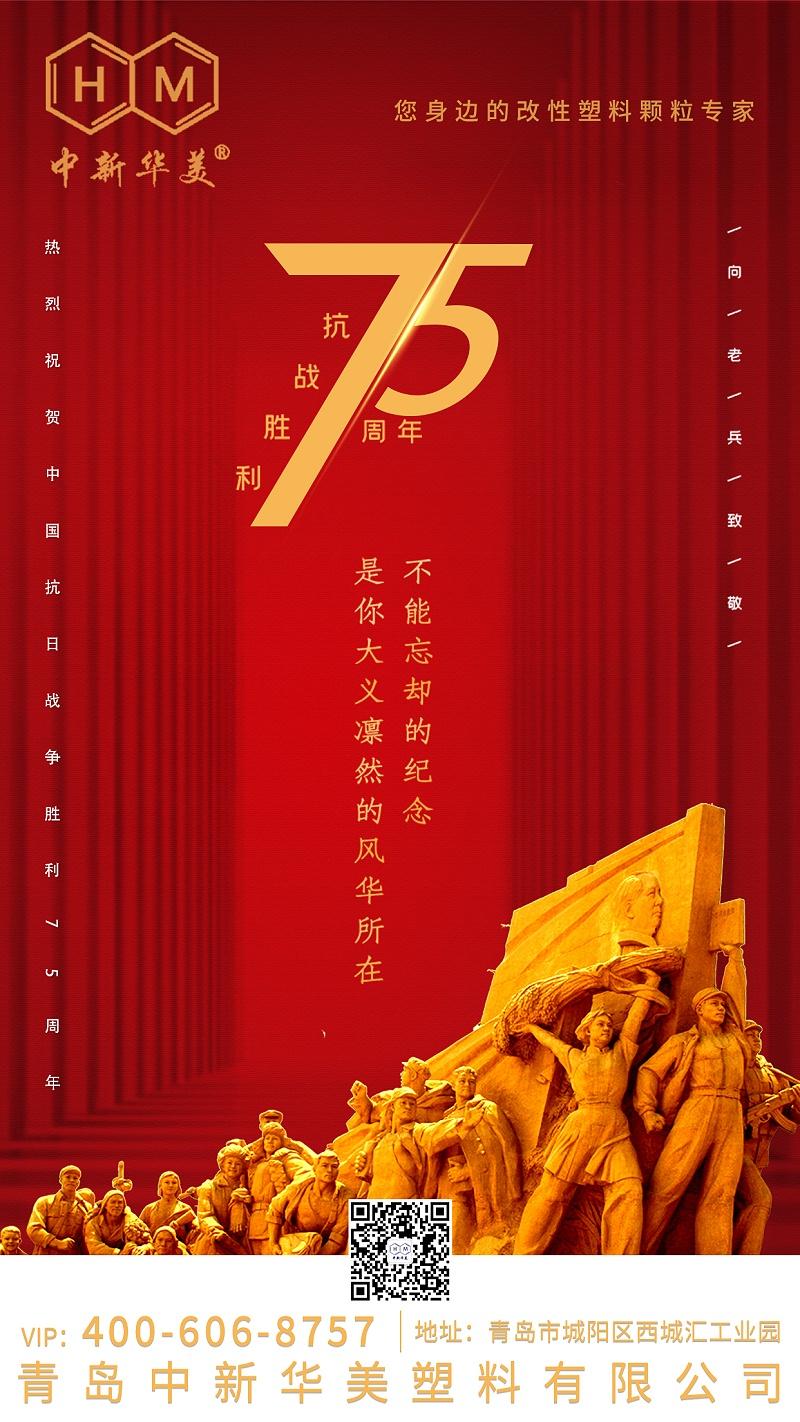 纪念中国人民抗日战争胜利75周年!