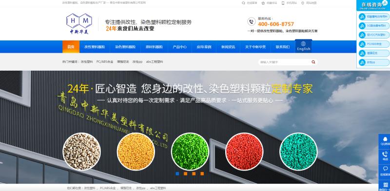 中新华美营销网站