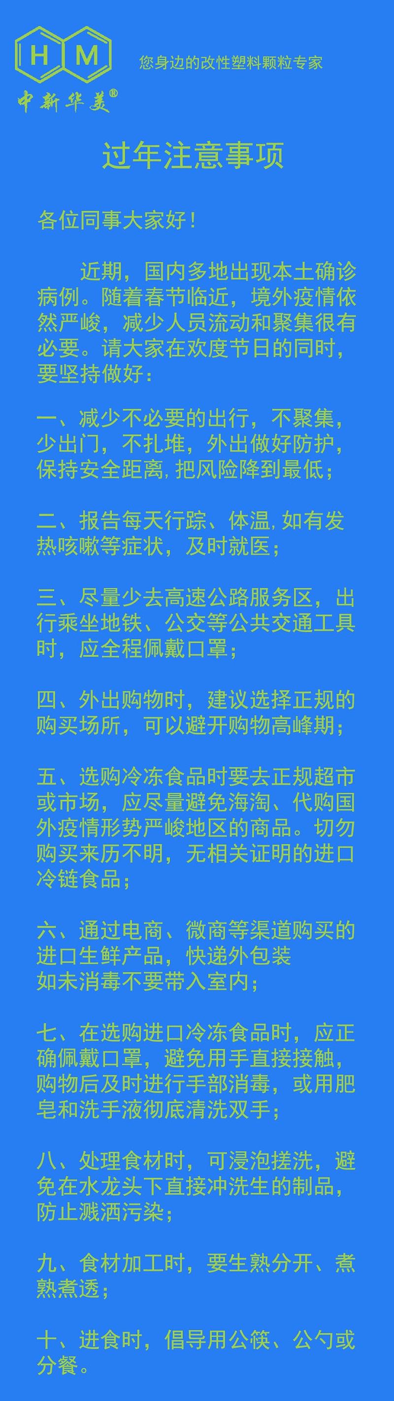 中新华美改性塑料温馨提示:过年注意事项
