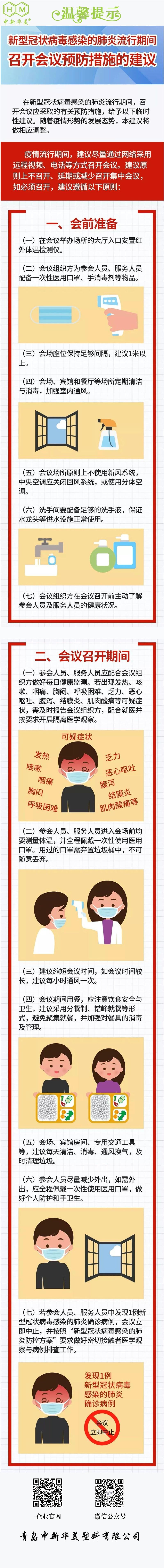 中新华美改性塑料:新型冠状病毒感染的肺炎流行期间召开会议预防措施