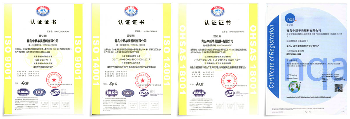 中新华美四大体系认证