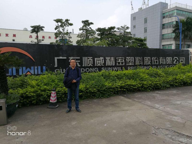 中新华美总经理王东先生带队拜访广东顺威精密塑料股份有限公司