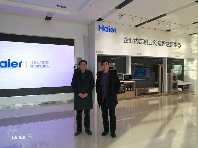 参观海尔智能化工厂并洽谈合作