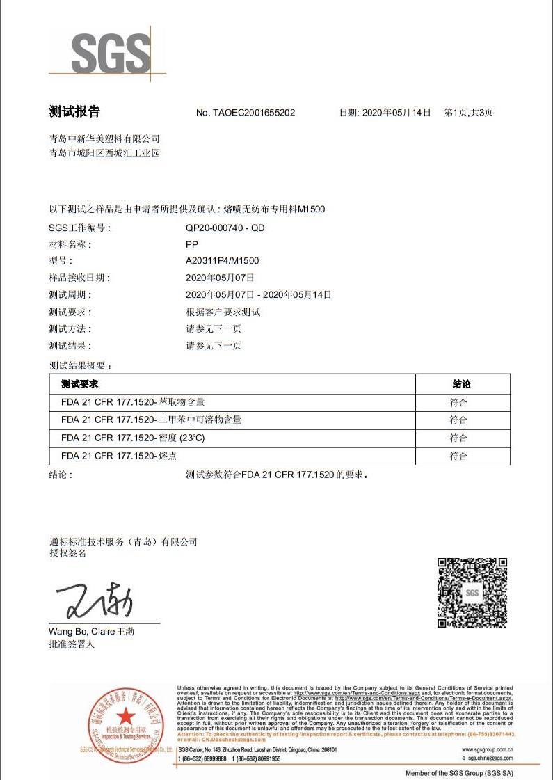 熔喷无纺布专用料A20311P4/M1500 FDA食品接触等级-SGS测试报告 01