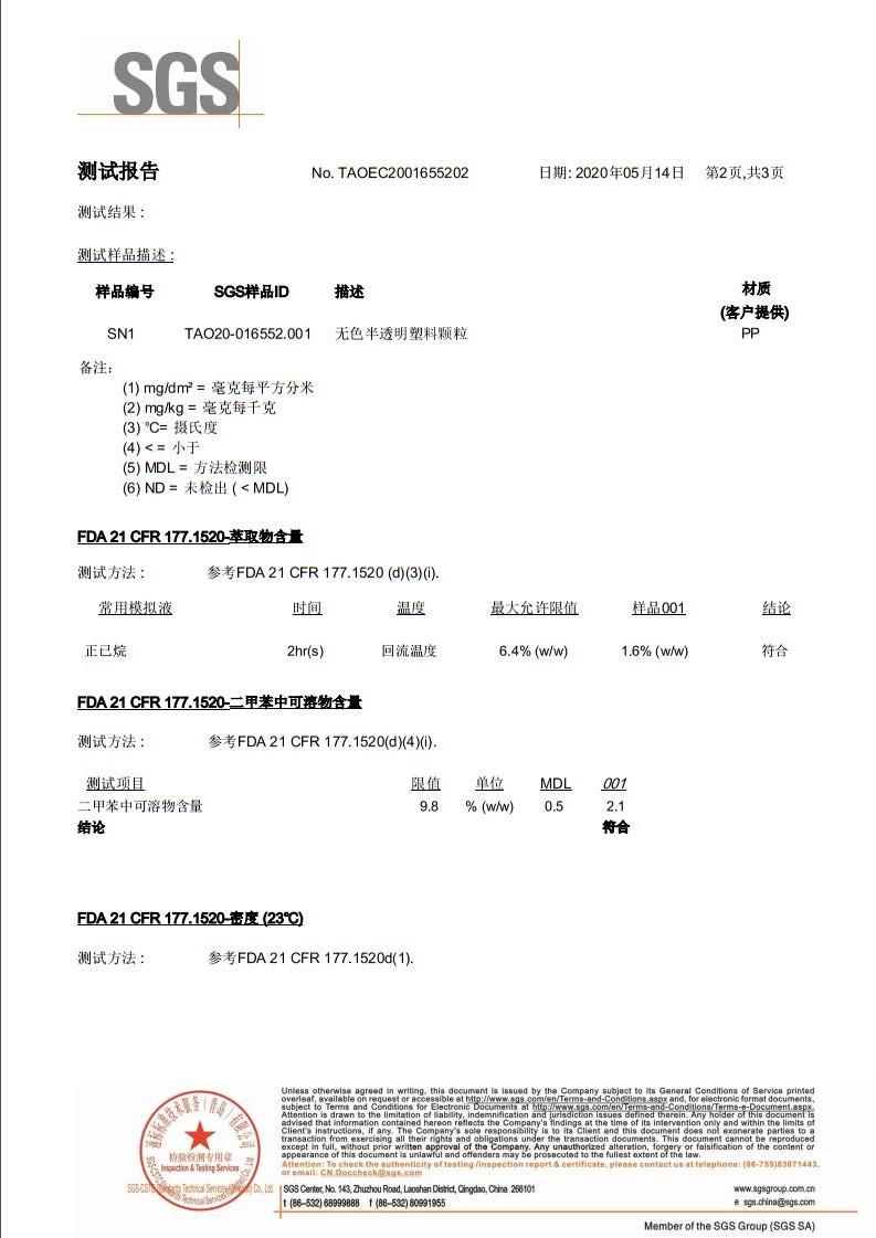 熔喷无纺布专用料A20311P4/M1500 FDA食品接触等级-SGS测试报告 02